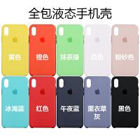 ins风8液态硅胶6s苹果X手机壳7plus液体套xr原装iphone纯色xs max 苹果7/8 全包(带logo)
