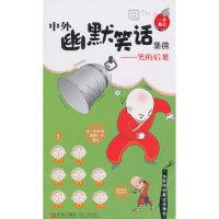 开心一刻:中外幽默笑话集锦――笑的后果 谭虎 青岛出版社 9787543668737