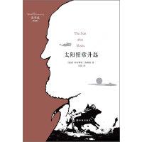 海明威精选集:太阳照常升起(名家名译)