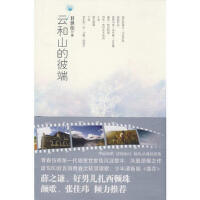 【正版二手书9成新左右】云和山的彼端 甘世佳 珠海出版社