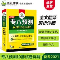华研外语 专八预测试10套试卷详解 2020 世界图书出版公司