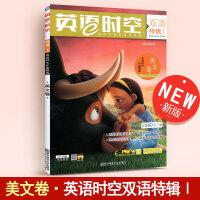天星教育疯狂阅读英语时空双语特辑 美文卷 英语广场美文 英语阅读课外读物杂志高一高二高三中学英语课文