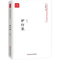【旧书二手书9成新】驴打滚 朱山坡 9787517128687 中国言实出版社