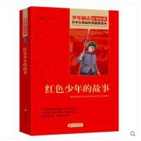 红色少年的故事 小学生革命传统教育读本 少年励志书籍红色经典阅读丛书关于儿童爱国的故事书 小学生课外书阅读三四五六年级