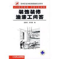 装饰装修油漆工问答,段增杰,李吉曼,机械工业出版社,9787111216773