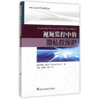 视频监控中的隐私权保护,(美)西尼尔,王蓉,中国人民公安大学出版社,9787565322693
