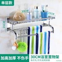 不锈钢毛巾架卫生间置物架免打孔厕所浴室洗澡间壁挂收纳挂架
