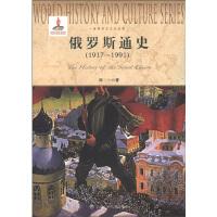 俄罗斯通史(1917-1991)世界历史文化丛书