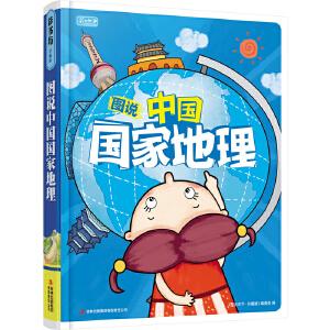 彩书坊:图说中国国家地理(学生版)