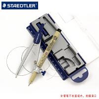德国STAEDTLER施德楼 550 学生圆规 设计圆规 可夹针管笔铅笔芯