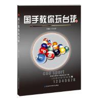 【二手书8成新】国手教你玩台球 于光宇 吉林科学技术出版社