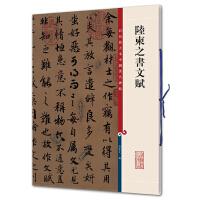 陆柬之书文赋(彩色放大本中国著名碑帖・第二集)
