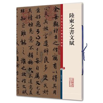 陆柬之书文赋(彩色放大本中国著名碑帖·第二集)