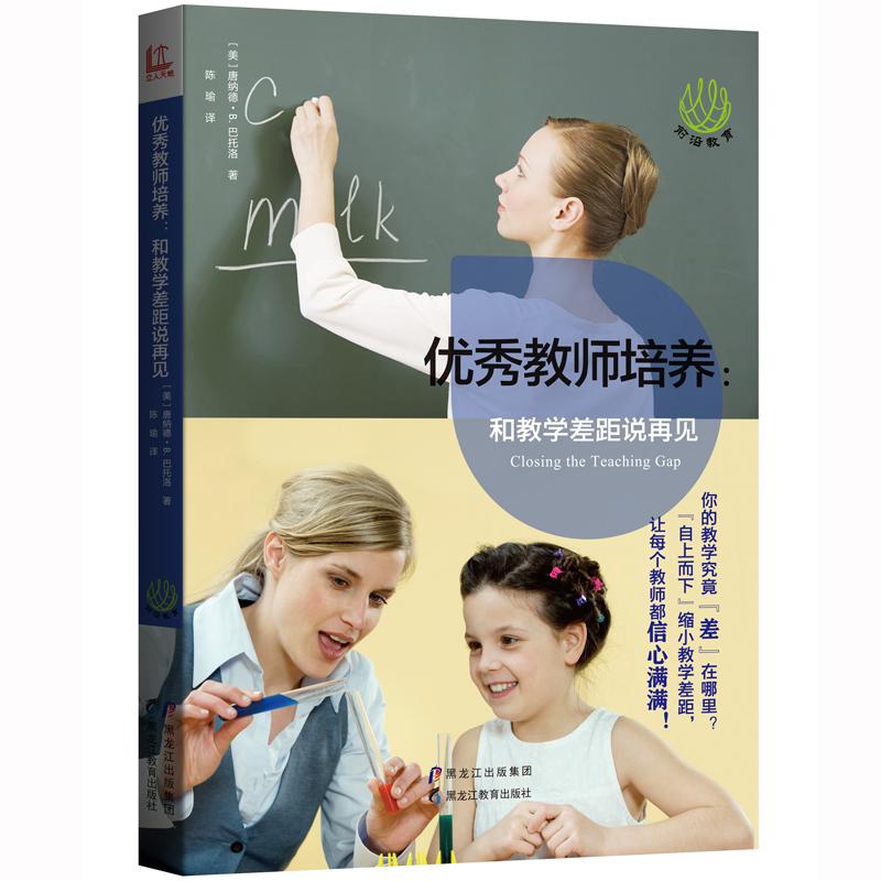 """优秀教师培养:和教学差距说再见 以人为镜,可以明得失。你的教学究竟""""差""""在哪?""""自上而下""""缩小教学差距,让每个教师都信心满满!"""
