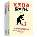 做最好的自己:九型人格自我说明书+打造强大内心+3分钟搞定对方(套装共3册)
