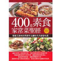 现货 400 道素食家常菜�}�