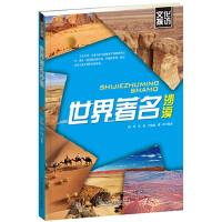 文化探访:世界著名沙漠 闫琴 付尧 尹桂淑 张一玲 9787564070335