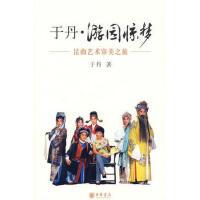 【正版二手书9成新左右】于丹 游园惊梦:昆曲艺术审美之旅 于丹 中华书局