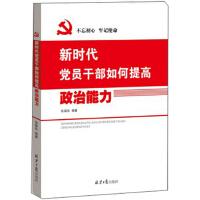 正版现货 9787547731246 新时代党员干部如何提高政治能力 北京日
