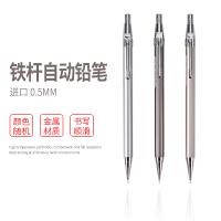晨光活动铅笔0.5mm铁杆自动铅笔(1支)颜色随机