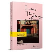 永不褪色的时光:宝丽来的故事 (美)博纳诺斯,胡�h 重庆大学出版社