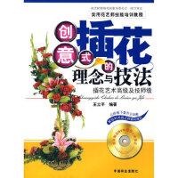 创意式插花的理念与技法―插花艺术高级及技师级,王立平 著作,中国林业出版社,9787503848292【正版保证 放心