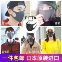 【非医用】日本PITTA 防尘防雾霾 防花粉防口罩透气黑灰色3只装明星同款男女通用