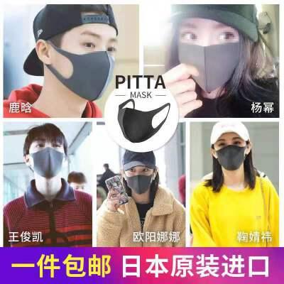 【非医用】日本PITTA 防尘防雾霾 防花粉防口罩透气黑灰色3只装明星同款男女通用 正品日本PITTA口罩
