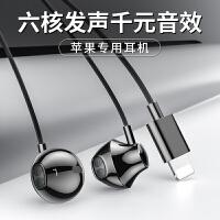 iPhone7plus/i7p/6s/8/x入耳式xr手机max扁头ipad线控lightning通用耳机116七八iP