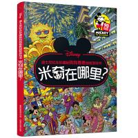 米奇在哪里 迪士尼纪念珍藏版找找看看益智游戏书 ?找找看看的图画益智游戏书亲子互动游戏书培养孩子注意力专注力书籍