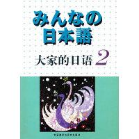大家的日语(2)(10新)(みんなの日本�Z)