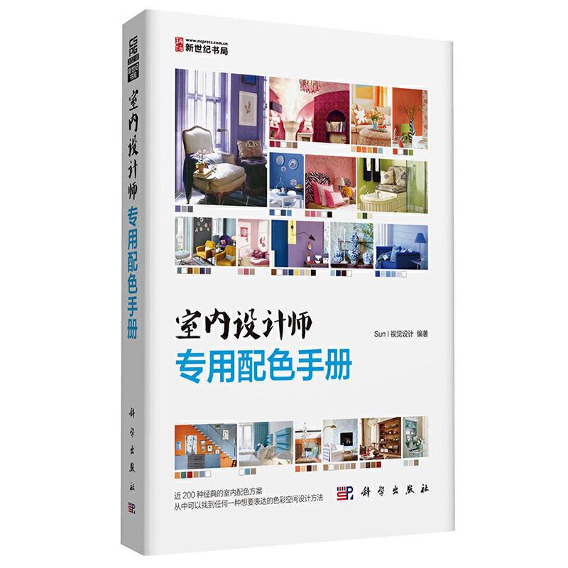 室内设计师专用配色手册 近200种**代表性的室内配色方案,从中可以找到任何一种想要表达的色彩空间设计方法