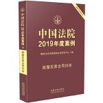 中国法院2019年度案例・房屋买卖合同纠纷