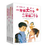一年级大个子二年级小个子系列(注音版 套装全4册)