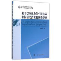 【XSM】基于空间视角的中国省际农村居民消费趋同性研究(2013年度浙江后期资助) 陈林兴 中国社会科学出版社9787