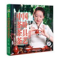 【旧书二手书9成新】中国茶叶茶具茶艺 王广智 9787508840307 科学出版社