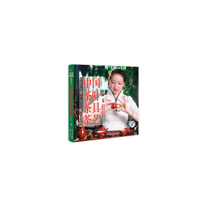 【旧书二手书9成新】中国茶叶茶具茶艺 王广智 9787508840307 科学出版社 【保证正版,全店免运费,送运费险,绝版图书,部分书籍售价高于定价】