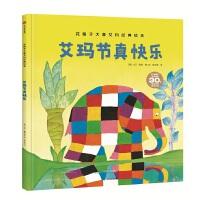 花格子大象艾玛经典绘本:艾玛节真快乐