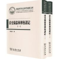 清史稿儒林传校读记(全二册)(国家哲学社会科学成果文库)