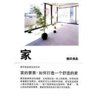 【二手书8成新】家:如何打造一个舒适的家 (日)无印良品 广西师范大学出版社