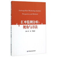 【二手书8成新】汇率监测分析:视角与方法 李波,邢毓静 中国金融出版社