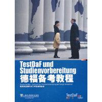 德福备考教程 教育部直属同济大学留德预备部 上海外语教育出版社 9787544628228