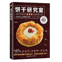 饼干研究室:搞懂饼干烘焙的关键,油+糖+粉,做出超完美手工饼干 林文中 北京科学技术出版社 9787530482513