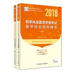 2018临床执业医师资格考试医学综合指导用书(上、下册)(配增值)