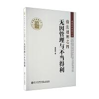 债法通则之四:无因管理与不当得利/黄茂荣法学文丛