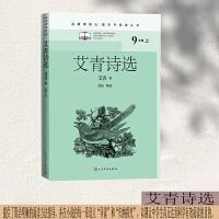 艾青诗选(名著课程化・整本书阅读丛书)