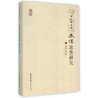秦汉思想研究(4董学探微)(精)/周桂钿文集