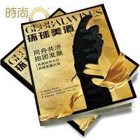 环球美酒杂志2019年全年杂志订阅季刊一年共4期 10月起订 当代贵州