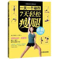 【正版二手书9成新左右】一天一个动作 7天轻松瘦腿 李基成 机械工业出版社