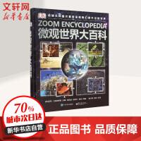 DK微观世界大百科 电子工业出版社